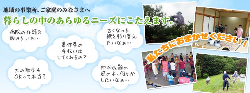 伊達市シルバー人材センター(福島県)